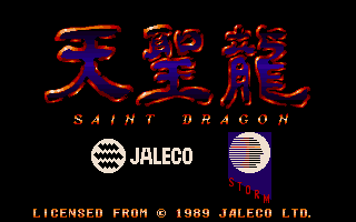Thumbnail of other screenshot of Saint Dragon